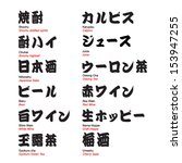 Kanji with translation, bar drinks with brush font pt.1