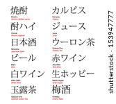 kanji and katakana with... | Shutterstock .eps vector #153947777