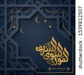 mawlid al nabi with arabic... | Shutterstock .eps vector #1539812507