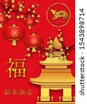 happy chinese new year 2020.... | Shutterstock .eps vector #1543898714