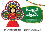 traditional islamic greeting... | Shutterstock .eps vector #1544005124