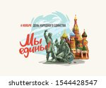 the monument to minin and... | Shutterstock .eps vector #1544428547