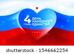 banner national unity day of... | Shutterstock .eps vector #1546662254