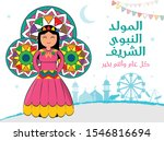 traditional islamic greeting... | Shutterstock .eps vector #1546816694