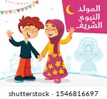 traditional vector islamic... | Shutterstock .eps vector #1546816697