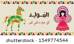 al mawlid al nabawi greeting... | Shutterstock .eps vector #1549774544