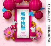 chinese new year 2020. papercut ... | Shutterstock .eps vector #1549984571