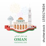 sultanate of oman national day... | Shutterstock .eps vector #1550174834