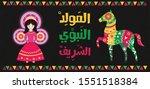 al mawlid al nabawi al sharif   ...   Shutterstock .eps vector #1551518384