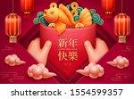 hands holding red envelope... | Shutterstock .eps vector #1554599357