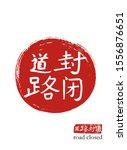 hand drawn china hieroglyph...   Shutterstock .eps vector #1556876651