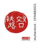 hand drawn china hieroglyph...   Shutterstock .eps vector #1556882021