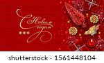 christmas and new year... | Shutterstock .eps vector #1561448104