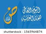 international arabic language... | Shutterstock .eps vector #1565964874