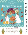 new year's card design of the... | Shutterstock .eps vector #1567193617