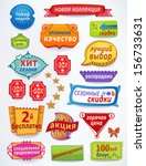multicolored set of promotional ... | Shutterstock .eps vector #156733631