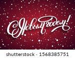 inscription happy new year... | Shutterstock .eps vector #1568385751