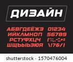 cyrillic letters collection.... | Shutterstock .eps vector #1570476004