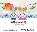 korean new year. new year... | Shutterstock .eps vector #1573044061