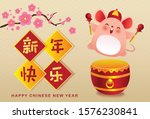happy chinese new year 2020.... | Shutterstock .eps vector #1576230841
