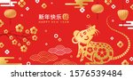 chinese greeting card with... | Shutterstock .eps vector #1576539484