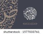 international arabic language... | Shutterstock .eps vector #1577033761