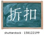 dirty blackboard with a chinese ... | Shutterstock . vector #158122199