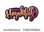 hand drawn happy hanukka... | Shutterstock .eps vector #1582396861