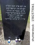 Small photo of Oswiecim, Poland - March 30, 2016: A Jewish grave with an inscription in Yiddish in Auschwitz