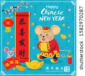 vintage chinese new year poster ... | Shutterstock .eps vector #1582970287