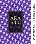 muslim pattern vector cover... | Shutterstock .eps vector #1585819387