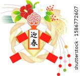 Shimekazari  Japanese New Year...