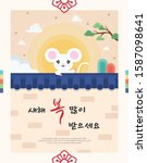korean holiday popup... | Shutterstock .eps vector #1587098641