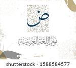 International Arabic Language...