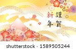 it is a beautiful japanese... | Shutterstock .eps vector #1589505244