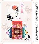 happy new year  korean text... | Shutterstock .eps vector #1589569654