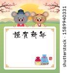 2020 korean new year or seollal ... | Shutterstock .eps vector #1589940331