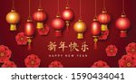 happy chinese new year 2020... | Shutterstock .eps vector #1590434041