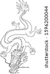 traditional japanese old dragon.... | Shutterstock .eps vector #1596200044