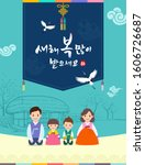korean new year. korean... | Shutterstock .eps vector #1606726687