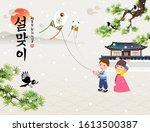 Korean New Year. Pine  Hanok ...