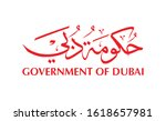the words  government of dubai... | Shutterstock .eps vector #1618657981