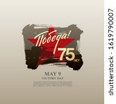 may 9 victory day banner layout ...   Shutterstock .eps vector #1619790007