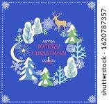 christmas vintage greeting card ... | Shutterstock . vector #1620787357