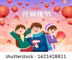 friends eating tangyuan and...   Shutterstock .eps vector #1621428811