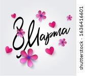 march 8 women's day text design ... | Shutterstock .eps vector #1636416601