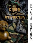 """Small photo of February 23. National holiday of the defender of the fatherland, history, patriotism. Greeting card with a military holiday. Text in Russian """"Happy Fatherland Defender"""