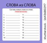 educational game template ...   Shutterstock .eps vector #1643680297
