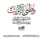 arabic calligraphy style for...   Shutterstock .eps vector #1650533611
