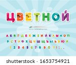 colorful cartoon cyrillic font... | Shutterstock .eps vector #1653754921